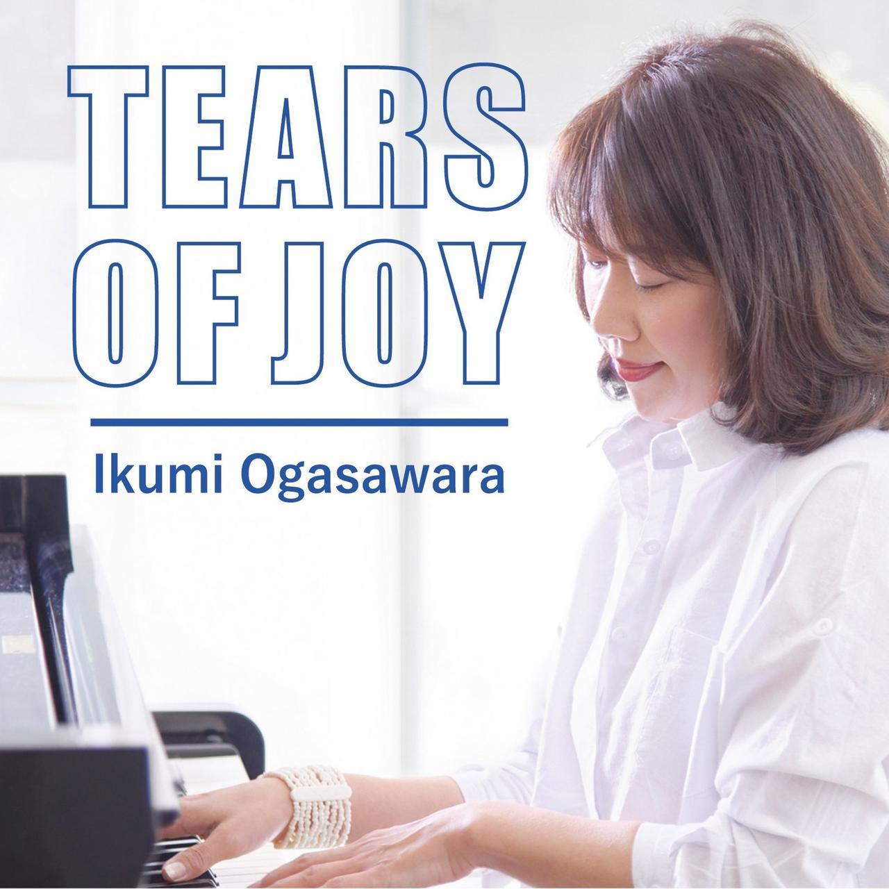 画像: Tears of Joy / 小笠原育美