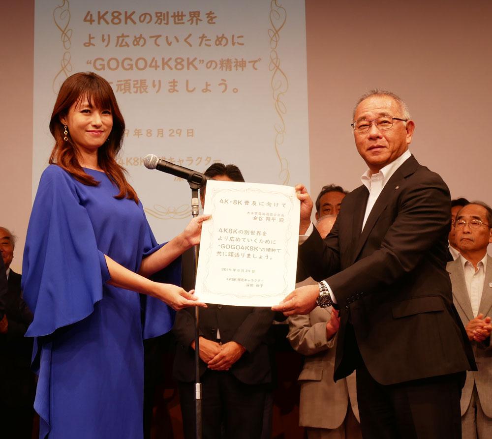 画像: 深田より激励を受ける大手家電流通協会 金谷会長