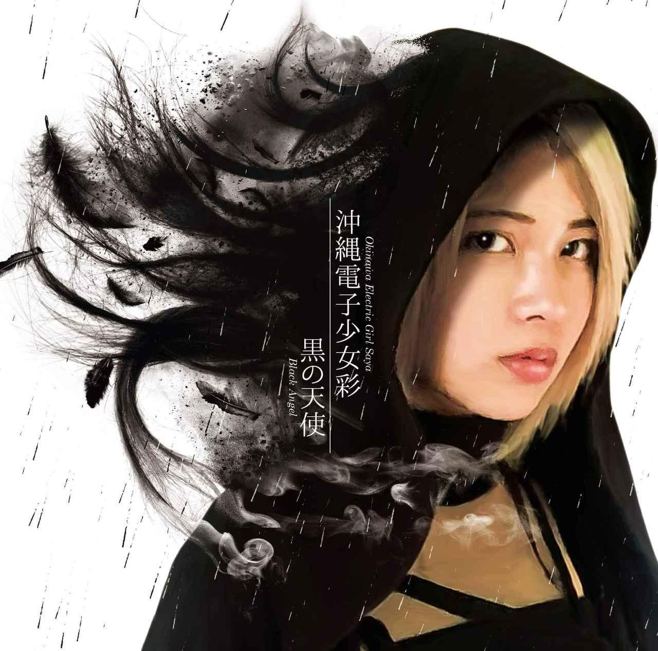 画像: 黒の天使 / 沖縄電子少女彩