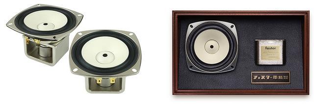 画像: 新製品 スピーカー・ユニット FE103A~フォスター電機創業70周年記念限定モデル~を発売致します。 | FOSTEX(フォステクス)