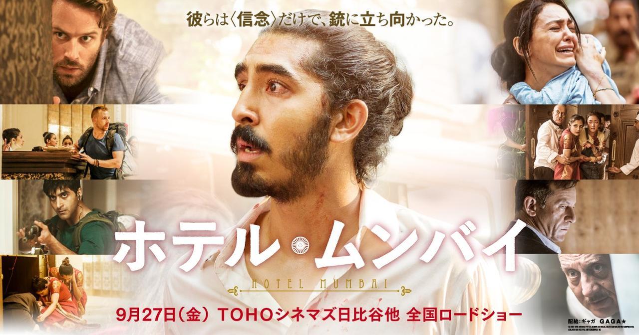 画像: 映画『ホテル・ムンバイ』公式サイト