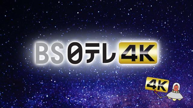 画像: BS日テレ4K|BS日テレ公式サイト