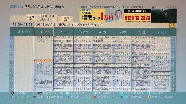 ショップ チャンネル 今日 の 番組 表