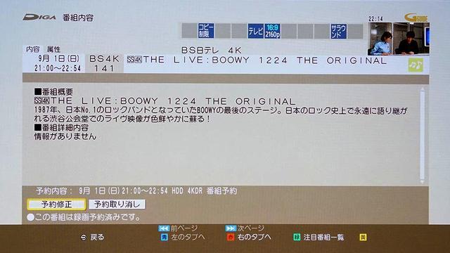 画像: BS日テレ4Kがいよいよ本日スタート! オープニングは『ももクロ』&『BOOWY』のステージも。映画ファンは8日の『ブレードランナー2049』に注目【シリーズ:4K深掘り08】