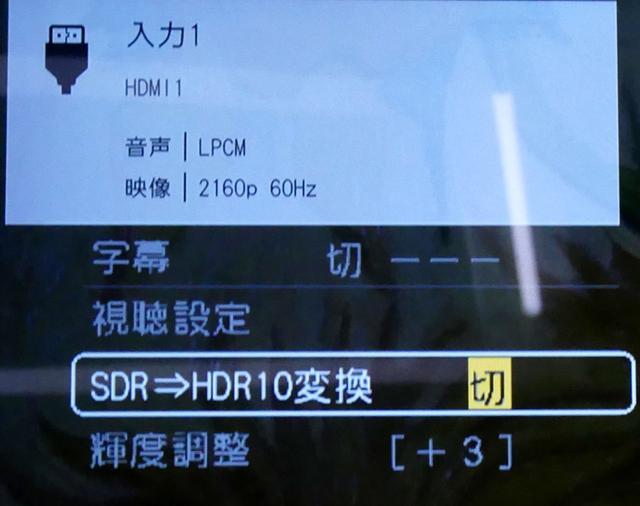 画像: 新機能となるSDR→HDR変換