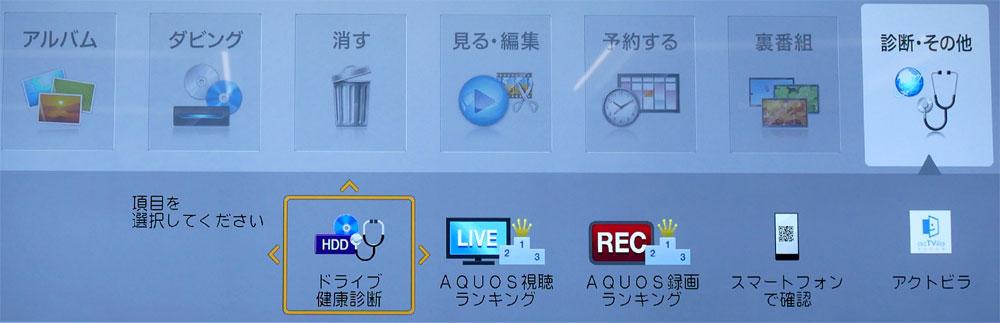 画像1: シャープ、4K放送のW録画に対応したAQUOS 4Kレコーダー「4B-C40BT3」ほか全3モデルを、10月24日に発売