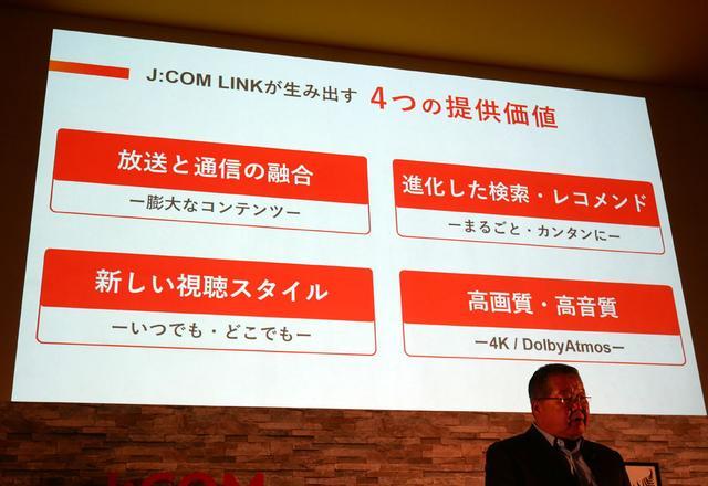 画像3: J:COM、4K/HDR&ドルビーアトモスの出力が可能な新STB「J:COM LINK」を今冬にリリース。同時に、コンテンツ拡充を目指しNETFLIXと業務提携