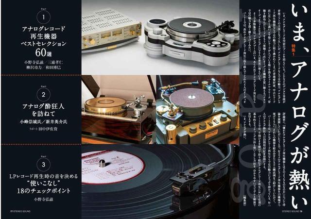 """画像: 特集1は、Part 1「アナログレコード再生機器ベストセレクション」、Part 2「アナログ酔狂人を訪ねて」、Part 3「LPレコード再生時の音を決める""""使いこなし""""18のチェックポイント」の3部構成。"""
