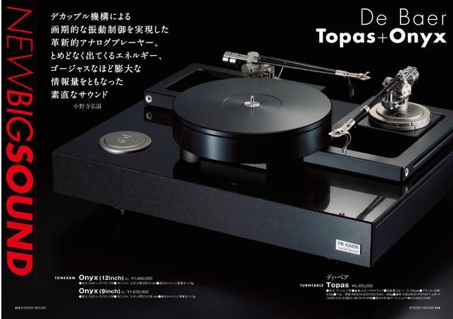 画像: スイスから登場した新ブランドのディ・ベア。TopasターンテーブルとOnyxトーンアームを大きくフィーチュアしています。