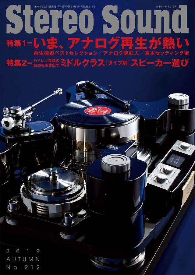 画像: 「ステレオサウンド No.212」は9月4日発売です。  特集は「アナログディスク再生」。セッティング術は必読!