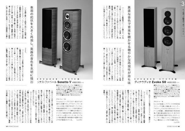 画像: ペア価格が20万円から100万円までのスピーカーシステムを3グループに分けて試聴テスト。ハイレゾファイルをもっともいい音で鳴らすスピーカーシステムはどれなのか。3名のオーディオ評論家が徹底検証しています。