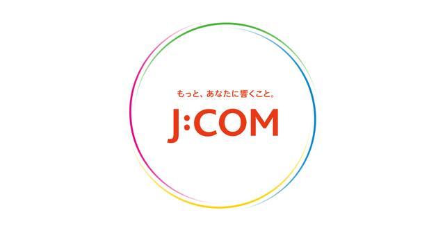 画像: J:COM | ケーブルテレビ(CATV)・インターネット・電話・スマホ・電力
