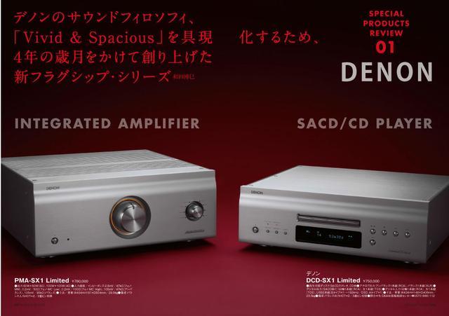 画像: デノンはフラグシップのSX1シリーズをリニューアル。サウンドマネージャー渾身のモデルに仕上がっています。