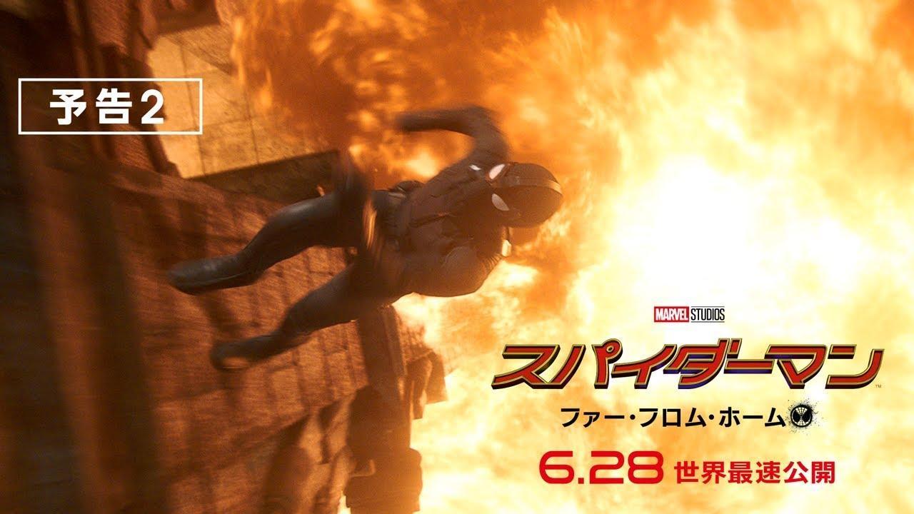 画像: 映画『スパイダーマン:ファー・フロム・ホーム』予告2(6.28世界最速公開) www.youtube.com