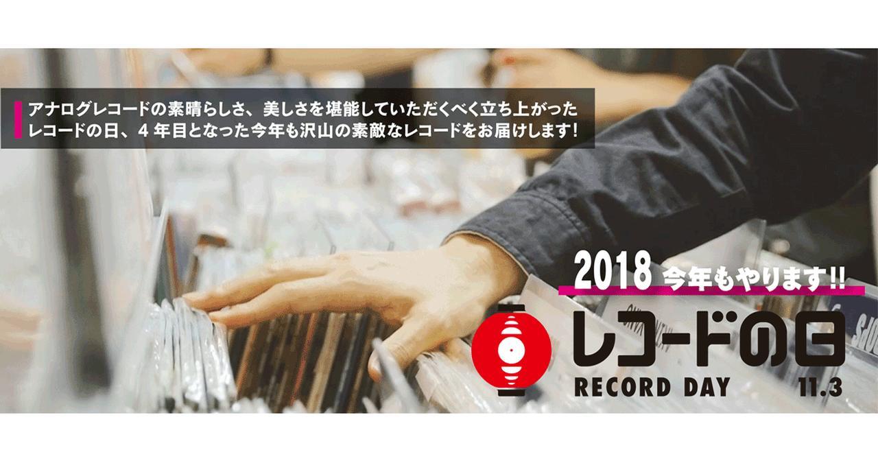画像: ITEMS | レコードの日