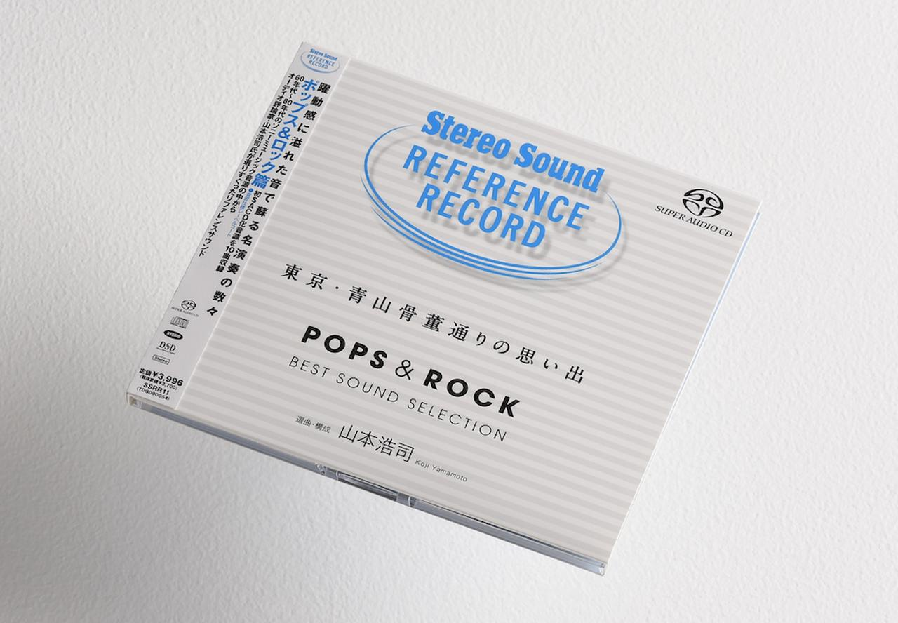 画像: 名盤ソフト 聴きどころ紹介2 /『東京・青山骨董通りの思い出』 Stereo Sound REFERENCE RECORD