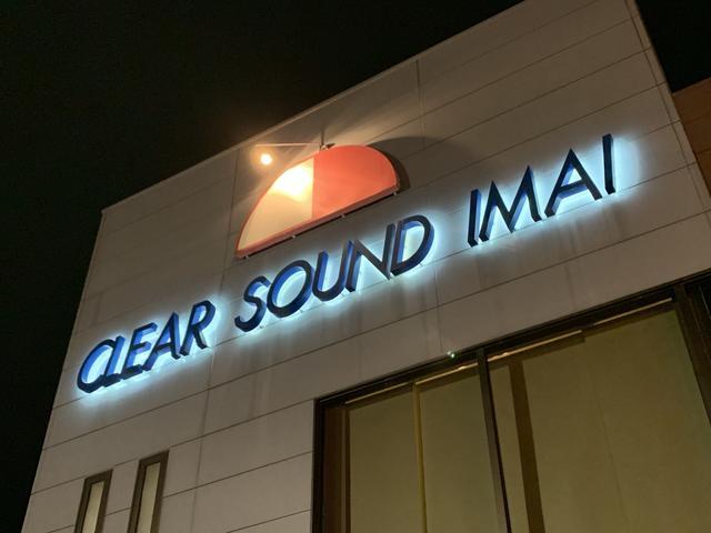 画像: 金曜の夜の会に参加される方は、こんなイルミネーションに迎えられるはず。。。 クリアーサウンドイマイ www.clearsoundimai.com