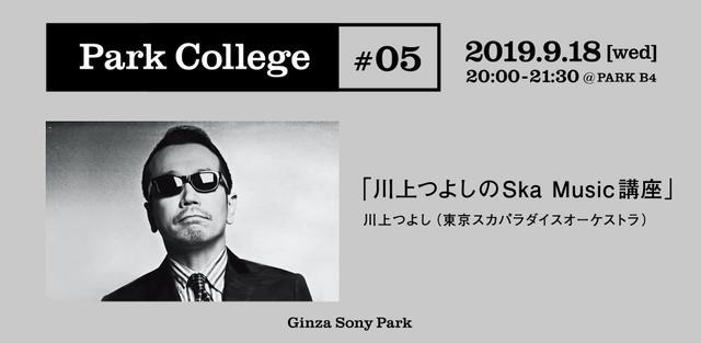 画像: 【9/18(水)開催】Park College #05 「川上つよしのSka Music講座」