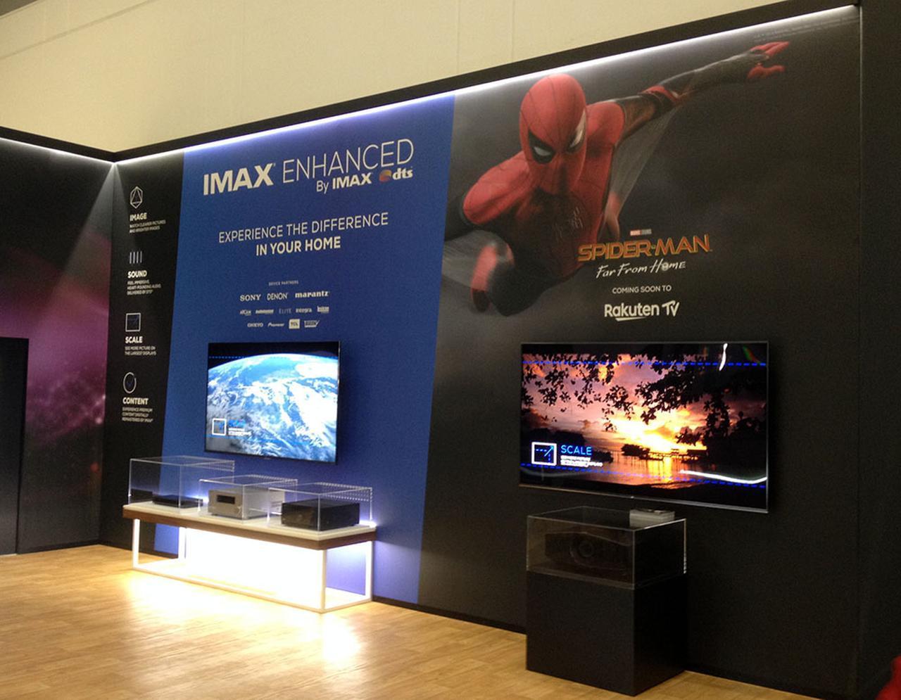 画像: ホームエンタテインメント向けの新しいライセンス・認証プログラム「IMAX Enhanced」のデモを発見。既にオンキヨーAVセンターに実装されていた【御法川裕三のIFA2019散策 その13】