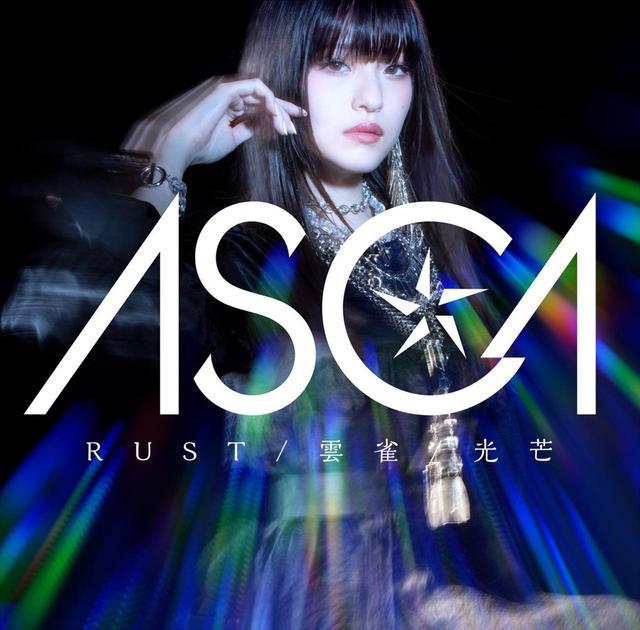 画像: RUST / 雲雀 / 光芒 / ASCA