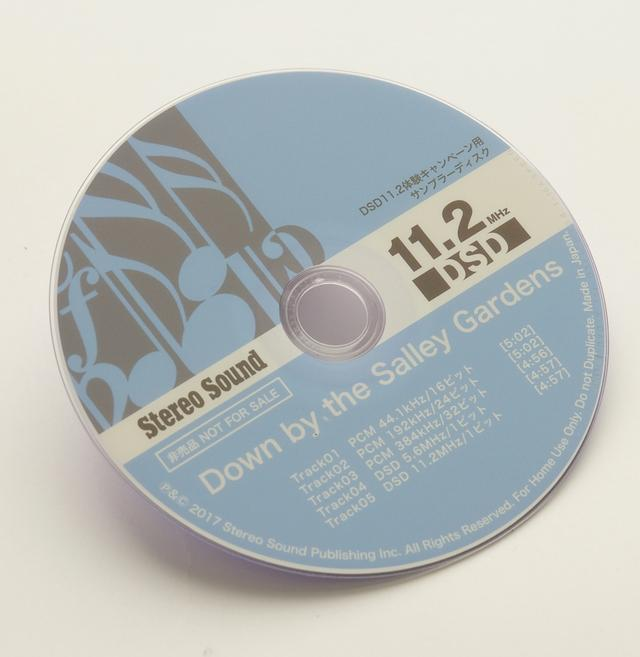 画像: もれなくステレオサウンドから送られてくる、DSD11.2音楽ファイル入りサンプラーディスク(プレゼント品)。ぜひ、音の聴き比べを楽しんでくださいね!