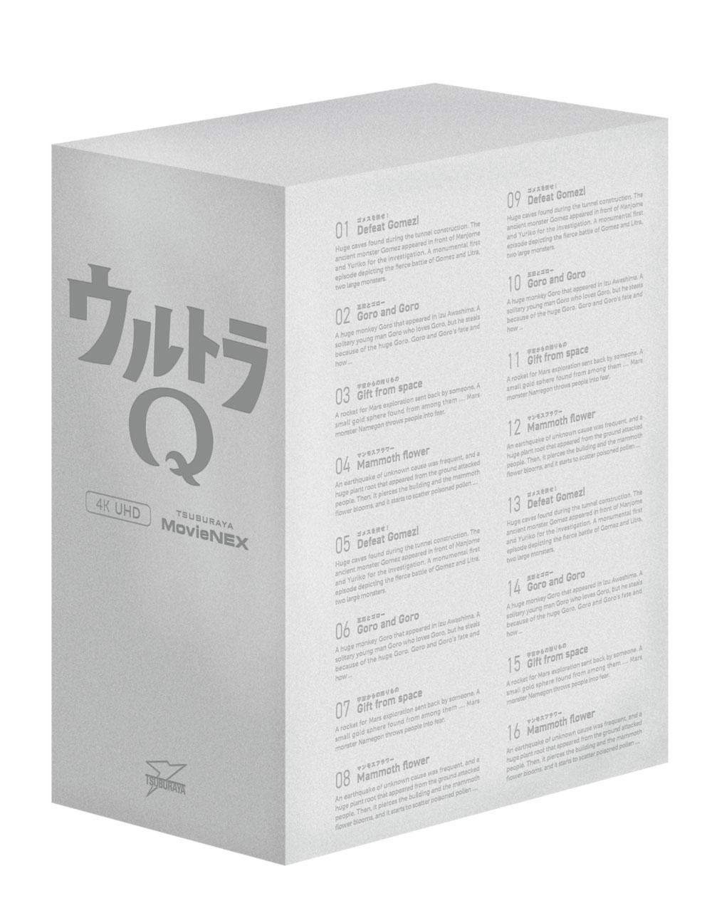 画像1: 『ウルトラQ』が4K仕様でボックス化。BD&ストリーミングも楽しめるスペシャルパッケージが11月20日に発売。7万円!