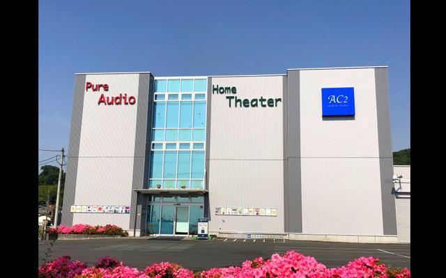 画像: 「AC2 Audio & Cinema」はビッグな店構え。1度はたずねてみたい本格オーディオショップだ www.ac2.jp