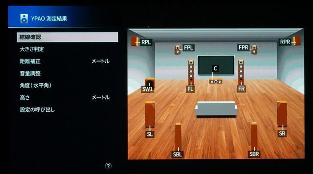 画像: HiVi視聴室のモニターオーディオのプラチナムシリーズⅡとイクリプスを使って、7.1.4構成でのYPAO測定を行なった。A3080は9chアンプ構成なので、ドルビーアトモス音声時は5.1.4での再生となる