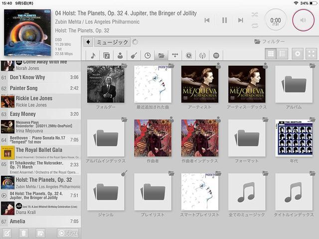 画像: コントロールアプリ LUMIN APP (無料) ●サポートデバイス:iPad(v2以上)/iOS8.0以上推奨/Retinaディスプレイ対応、Android 4.0以上推奨 ●特長:MQAサポート、Tidal/Qobuz/TuneInラジオネイティブサポート、ハイレゾリューションアートワーク対応、AirPlay対応、マルチタグ対応('Composer'タグ含む)、プレイリスト保存(Tidal, Qobuz含む)、検索機能を用意