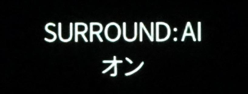 画像: 現行ヤマハ製アベンタージュの上位機での最大の魅力である「SURROUND:AI」も試した。『エンドゲーム』のドルビーアトモス音声のストレート再生と、SURROUND:AIと比較してその音場描写の違いを体験した
