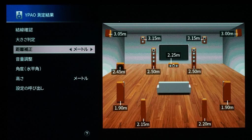 画像: 距離測定は5cm刻み。視聴室の実測値とほぼ正確な値が測定された