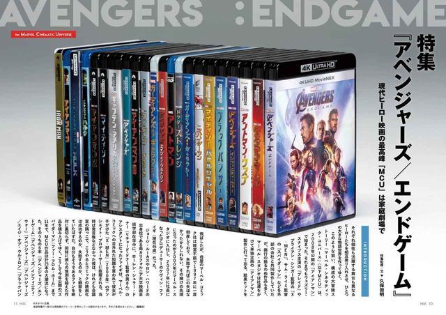 画像: 『アベンジャーズ/エンドゲーム』≒MCUを60ページにわたって大特集。2019年9月現在、23作品の相当数がUltra HD Blu-ray=4K映像で楽しめる
