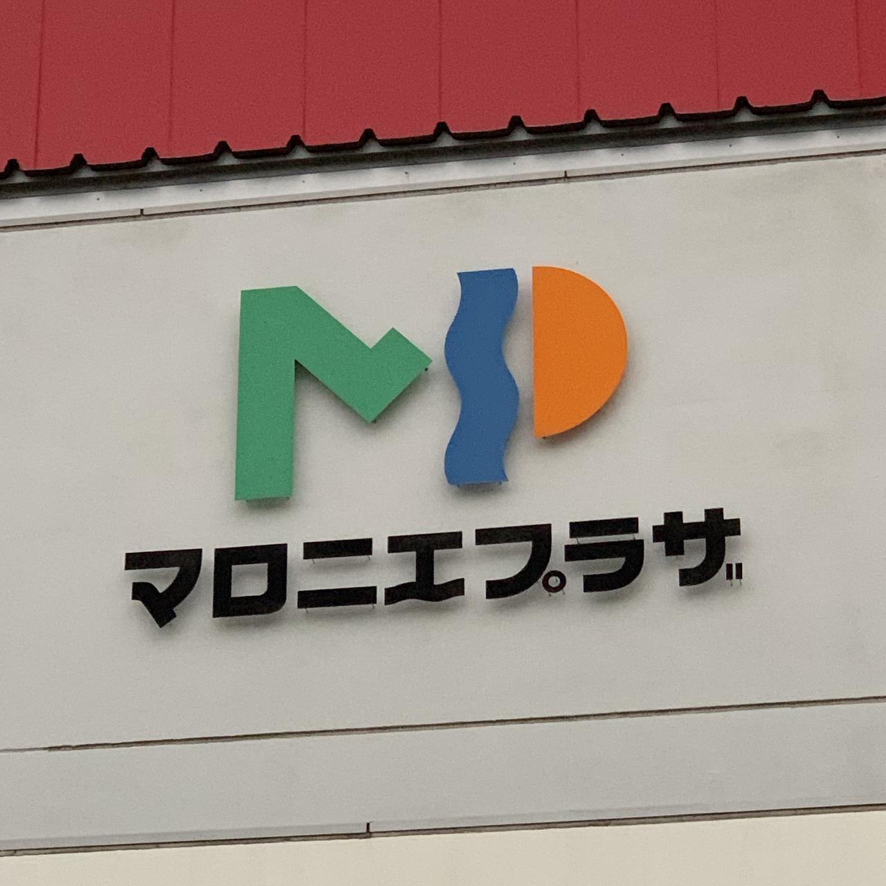 画像: 会場は「マロニエプラザ(栃木県立宇都宮産業展示館)」 アクセスはこちら www.marronnierplaza.jp