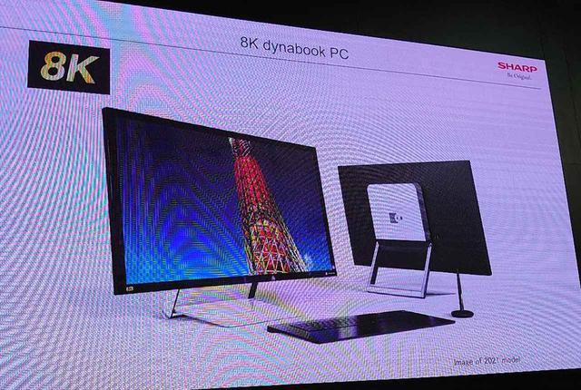 画像2: 【麻倉怜士のIFAリポート2019】その16:遂に揃った8Kエコシステムの全貌……。シャープ喜多村和洋・グローバルTVシステム事業本部長に聞く