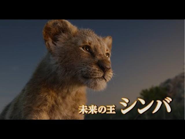 画像: 「ライオン・キング」日本版本予告 www.youtube.com