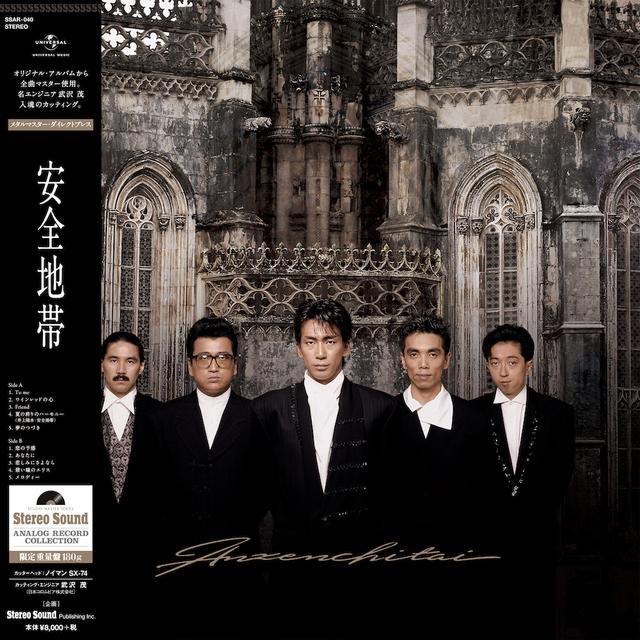 画像: 全曲とも良質なマスター素材から新たに制作した、ヒット曲満載の高音質なアナログレコードです! 安全地帯ベスト (アナログレコード) www.stereosound-store.jp
