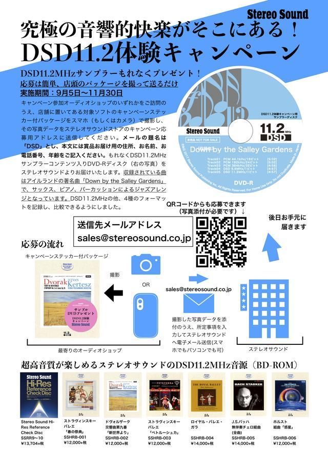 画像: 「DSD11.2MHzサンプラーもれなくプレゼント」好評実施中! 会場で応募できますので、ぜひステレオサウンドの販売ブースまでおいでくださいませ キャンペーンの詳しい内容はこちらへ online.stereosound.co.jp