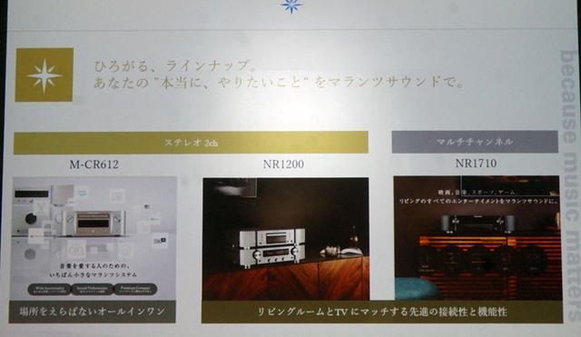 """画像4: マランツから""""新しいカテゴリー""""の注目モデル「NR1200」が登場。HDMI端子を備え、様々なネットコンテンツも楽しめる、2chハイファイアンプ"""