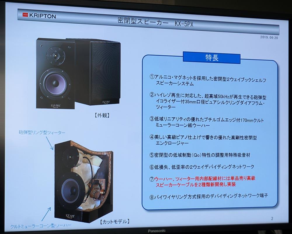 画像1: HiViベストバイの定番スピーカーが、4年ぶりにモデルチェンジ。ニューモデル「KX-5PX」はピアニッシモと音場感情報の再現性を改善。3種類のスピーカーケーブルも同時発表