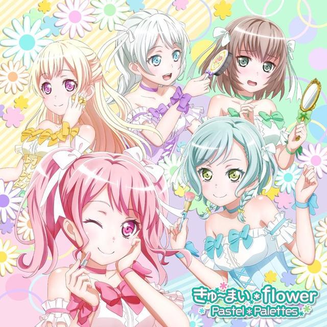 画像: きゅ~まい*flower/Pastel*Palettes
