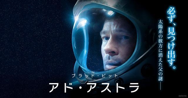 画像: 映画『アド・アストラ』公式サイト 大ヒット上映中!