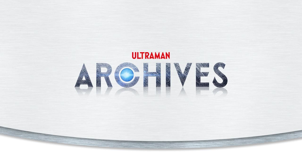 画像: ULTRAMAN ARCHIVES (ウルトラマン アーカイブス)