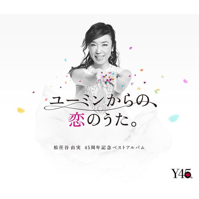 画像: 45周年記念ベストアルバム ユーミンからの、恋のうた。 (Remastered 2019) / 松任谷由実