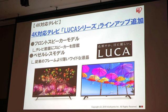 画像: ラインナップの詳細。BS/CS4Kチューナーは搭載していないので「4K対応テレビ」と称している