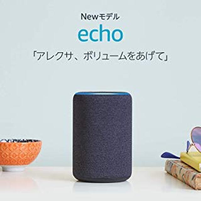 画像: Amazon | Echo - 360度全方向に音が響く重低音プレミアムスピーカー