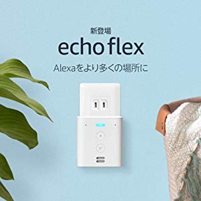 画像: Amazon | Echo Flex - プラグイン式スマートスピーカー