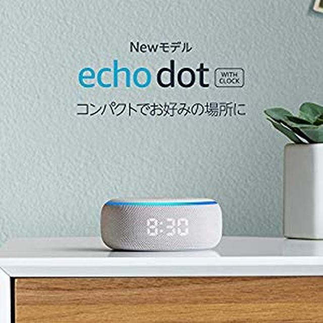 画像: Amazon | Echo Dot - コンパクトスマートスピーカー