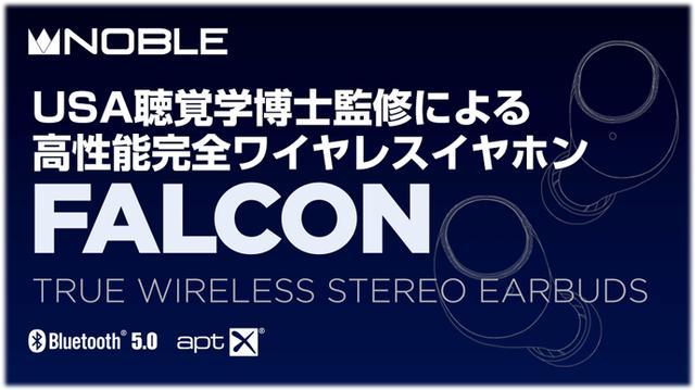 画像: Makuake|米国イヤホンブランドNoble Audioによる完全ワイヤレスイヤホン(TWS)|マクアケ - クラウドファンディング