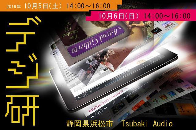 画像: 今週末、第10回「デジ研」(デジタル研究会)と「アナ研」(アナログ研究会)が静岡県浜松市のTsubaki Audioにて開催される。