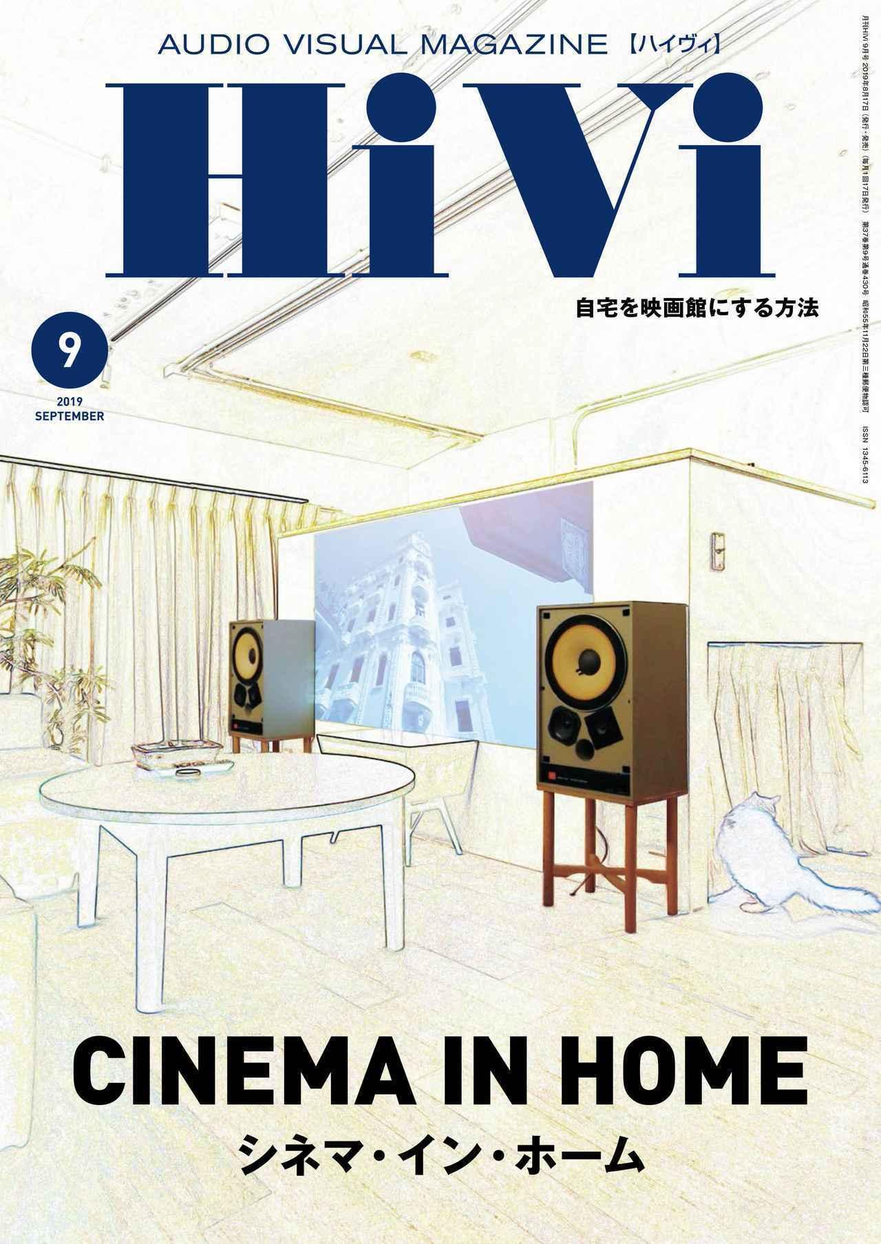 画像: 自宅を映画館にする方法。HiVi9月号の特集は「シネマ・イン・ホーム」 - Stereo Sound ONLINE